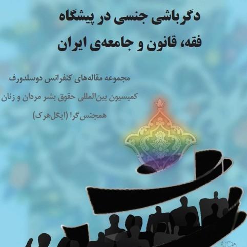 جدیدترین کتاب اقدام آشکار: دگرباشی جنسی در پیشگاه فقه، قانون و جامعهی ایران