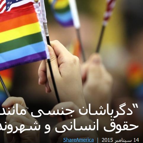 دگرباشان جنسی مانند همه انسانهای دیگر دارای حقوق انسانی و شهروندی برابر هستند