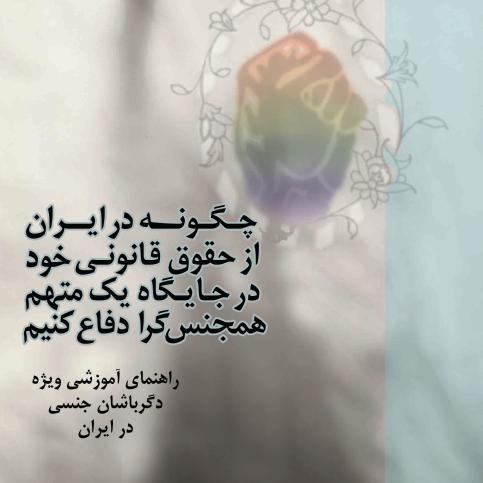 چگونه در ایران از حقوق قانونی خود در جایگاه یک متهم همجنسگرا دفاع کنیم