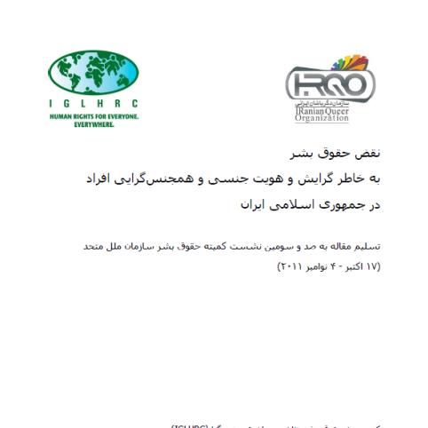 نقض حقوق بشر بهخاطر گرایش و هویت جنسی و همجنسگرایی افراد در جمهوری اسلامی