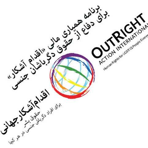برنامه همیاری مالی برای دفاع از حقوق دگرباشان جنسی ایرانی