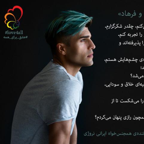"""پیام """"توجی"""" (خواننده همجنسخواه ایرانی نروژی) برای رمان یوسف و فرهاد"""