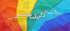 Webinar - Zamaneh - Nazli