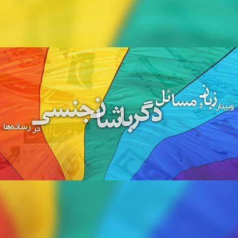 وبینار: زبان و نحوه پوشش مسائل دگرباشان جنسی در رسانهها