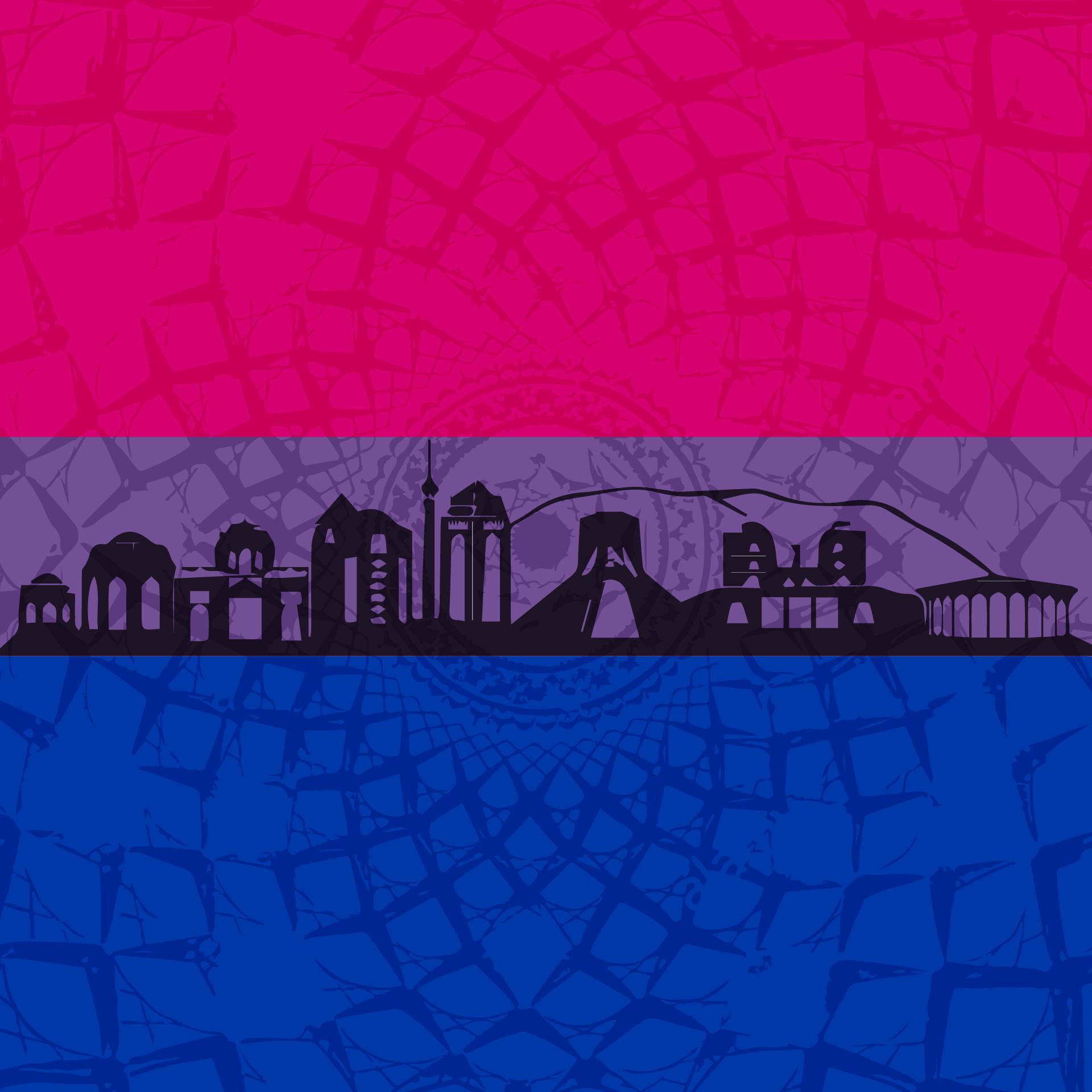 ۲۳ سپتامبر روز مشاهدهپذیری دوجنسگرایان