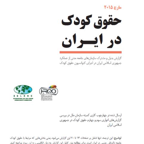 گزارش مشترک: حقوق کودک در ایران