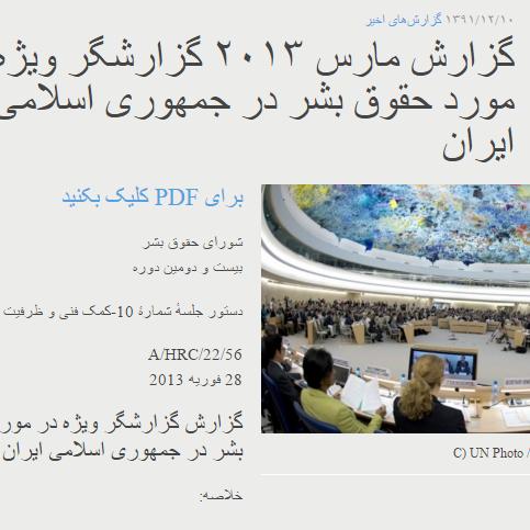 بخش دگرباشان جنسی گزارش مارس ۲۰۱۳ گزارشگر ویژه در موضوع حقوق بشر در جمهوری اسلامی ایران