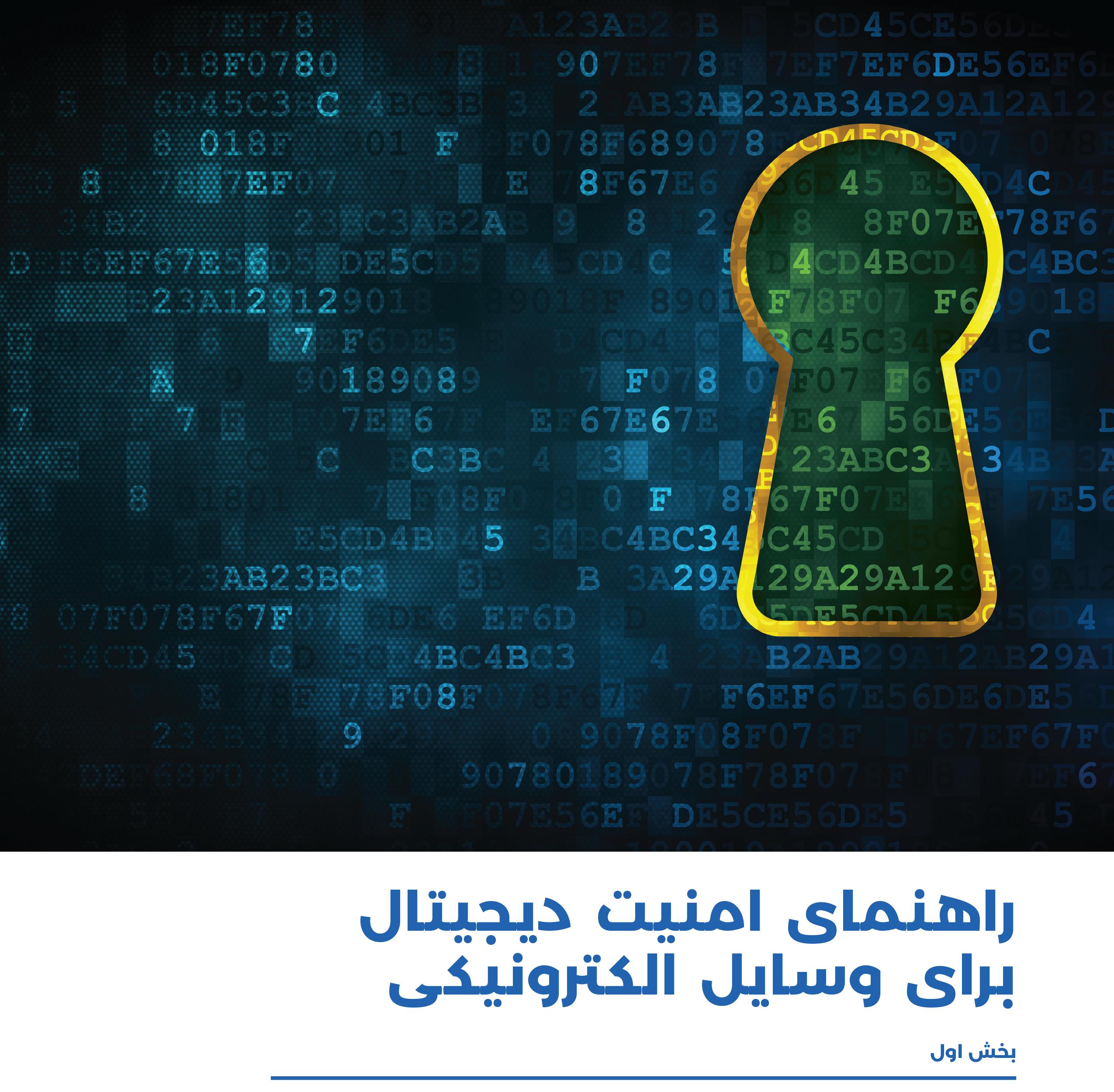 راهنمای امنیت دیجیتال برای وسایل الکترونیکی
