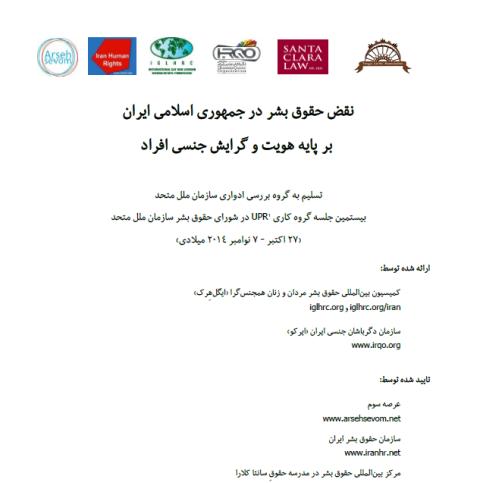 بیانیه شفاهی مشترک اقدام آشکار و ایرکو برای یوپیآر ایران